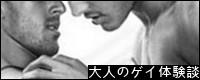 ゲイ出会い体験談~学生からフケ専の秘密体験談~